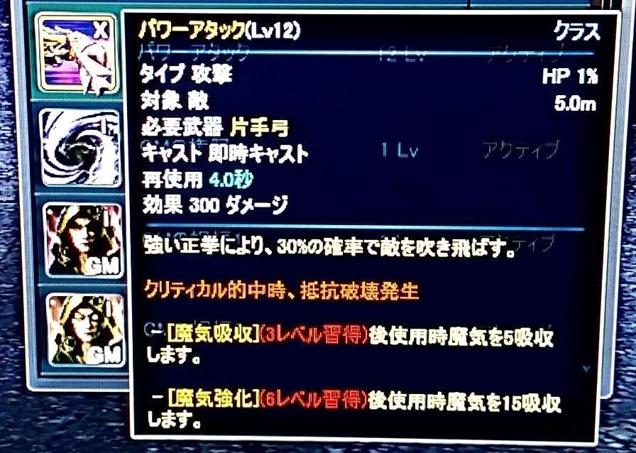 03_パワーアタック