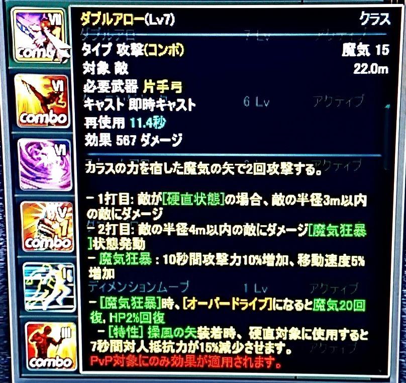 09_ダブルアロー