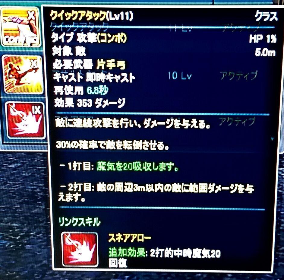 05_クイックアタック
