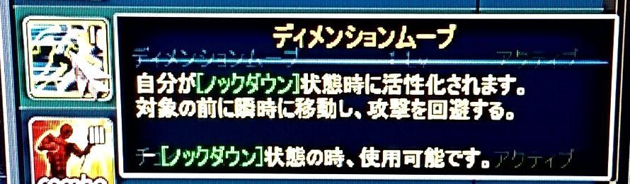 13_ディメンションムーブ