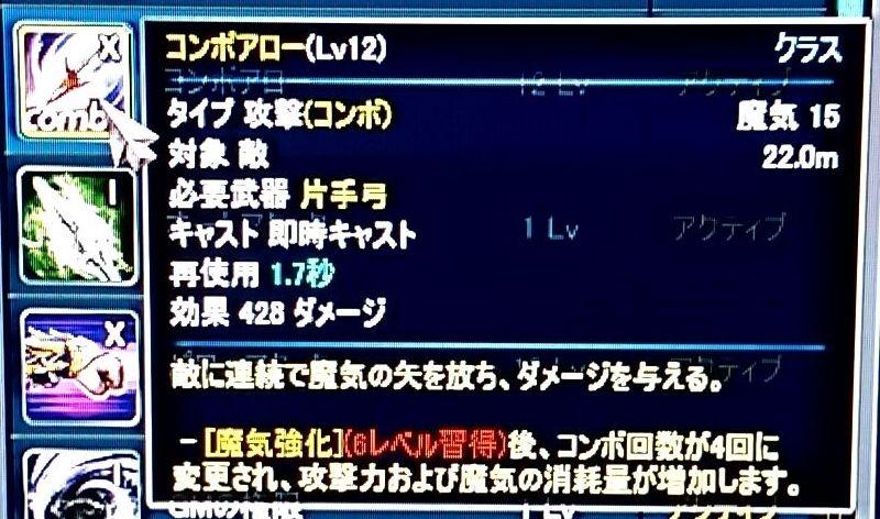 02_コンボアロー