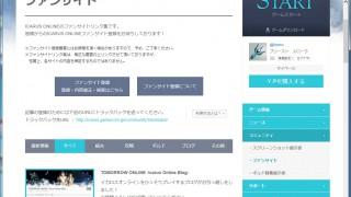 ファンサイト登録(再)