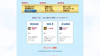 Gamecom新規加入ダブルキャンペーンで16スロットカバンが貰える