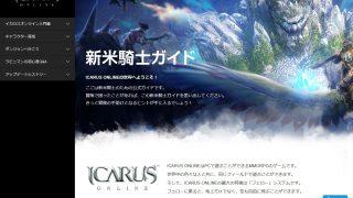 イカロスオンライン(ICARUSONLINE)新米騎士ガイド