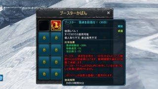 レベリング日記60→67(アサ)